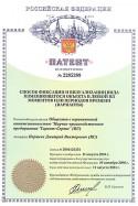 patent 2004 24